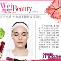 微美妆第38期:无惧换季专家出手拯救过敏肌肤