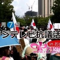 日本上千民众聚集电视台抗议过度播放韩剧(图)
