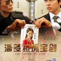 《潘多拉的宝剑》欧弟浩南夺爱虞姬