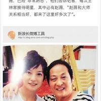 王林:赵薇老公是我介绍的