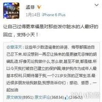 南京|孟非力挺奶茶妹妹维权引争议网友:别趟浑水