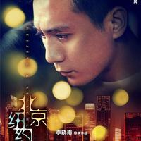 《北京纽约》曝迷情海报林志玲刘烨深陷迷城