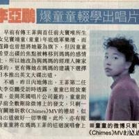 曝窦靖童将在王菲演唱会演出李亚鹏称其已辍学