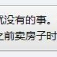 胡海泉否认离婚净身出户传闻:远离八卦