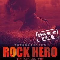 《摇滚英雄》明星特辑秦昊:摇滚是一种态度