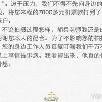 网曝《厨房的秘密》拍摄胡兵工作人员威胁节目组