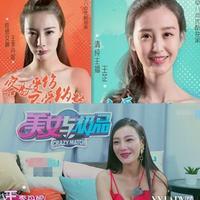 【图】王李丹妮《美女与极品》遭排挤因出演限制级电影而爆红